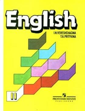 English 2. Workbook. Английский язык. 2 класс. Рабочая тетрадь.