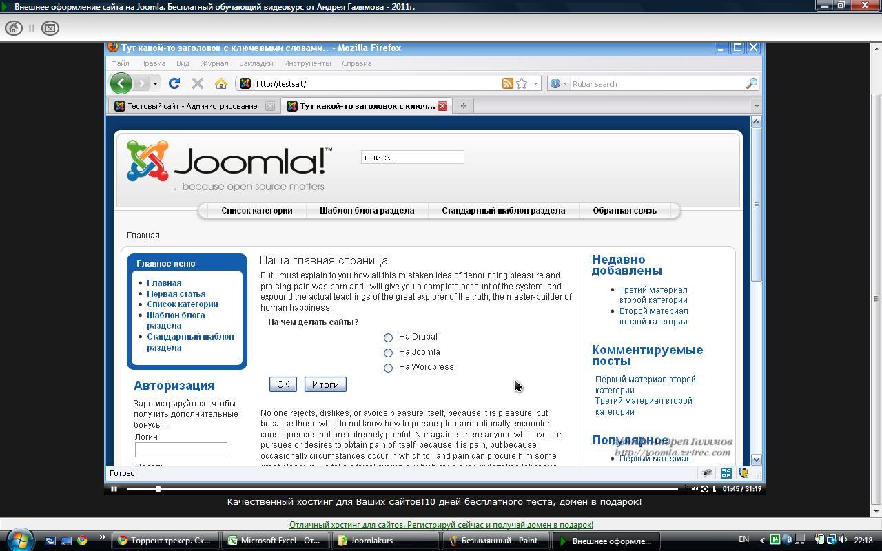 Базовый курс по CMS Joomla title=Скачать торрент Базовый курс