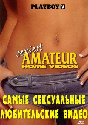 Самые сексуальные любительские домашние видео 2005 avi