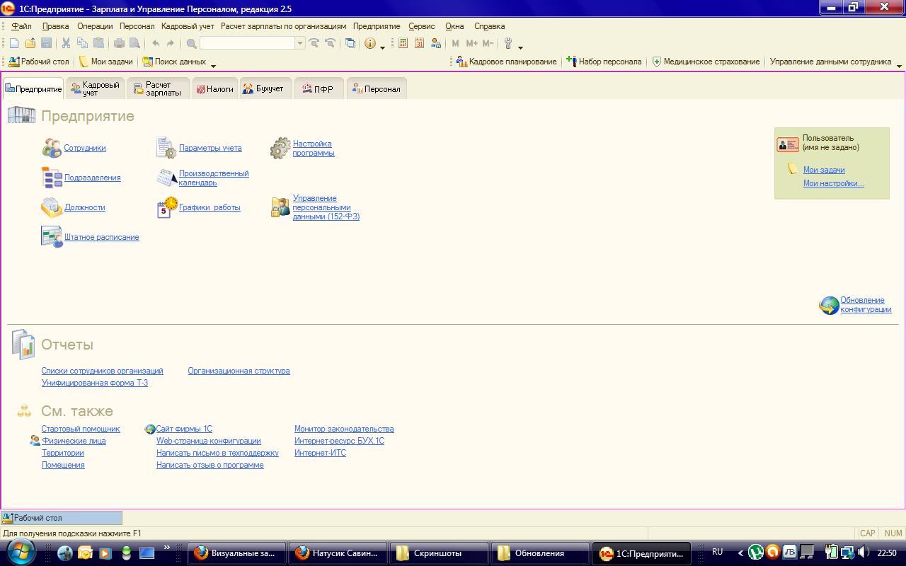 1С 8 1 Для Windows 7 64 Torrent