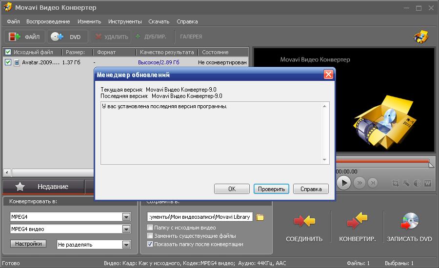 Информация о программе Название Movavi Video Converter 9.0.1 Год