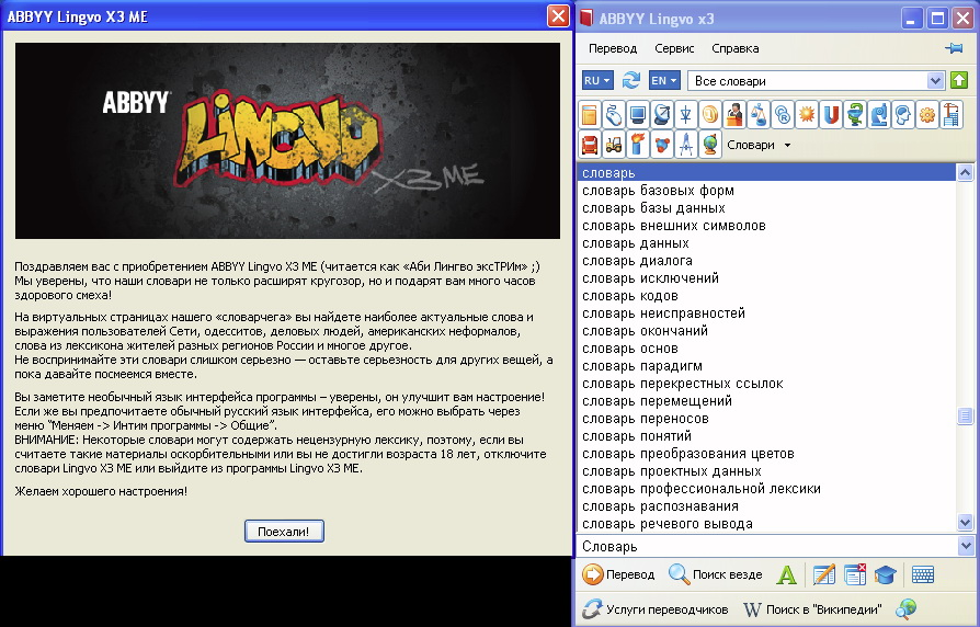Abbyy Lingvo x3 + Crack скачать бесплатно - 1. Abbyy Lingvo x