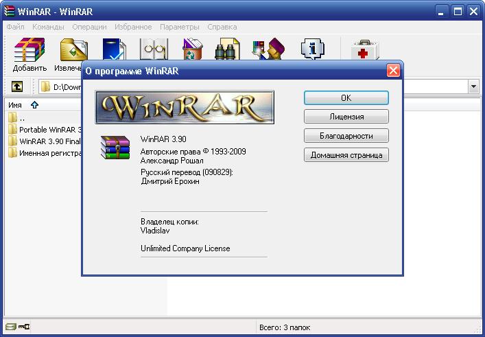 WinRAR 3.91 Final Russian, Скачать программу Винрар 3.91, русская версия бе