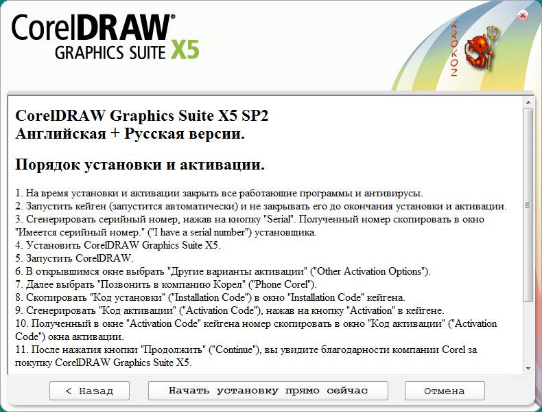 CorelDRAW Graphics Suite X5 15.2.0.661 SP2 +crack, кряк, крек, серийник, se